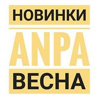 Новинки от ANPA больше 30 моделей