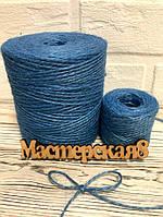 Джутовый шпагат/верёвка  для декора и упаковки, цвет голубой