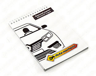 """Блокнот """"Бортовий журнал Logan"""" на Renault Logan — Auto-Mechanic (Фірмові) - NRLOG"""