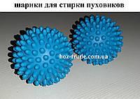 Шарики (мячики) для стирки пуховиков, полотенец, белья (упаковка 2 шт.)