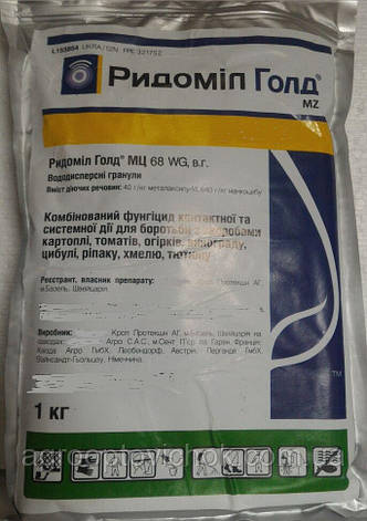 Ридомил Голд МЦ 68 WG (1 кг), фото 2