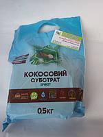 Кокосовый субстрат - брикет, 0.5 кг