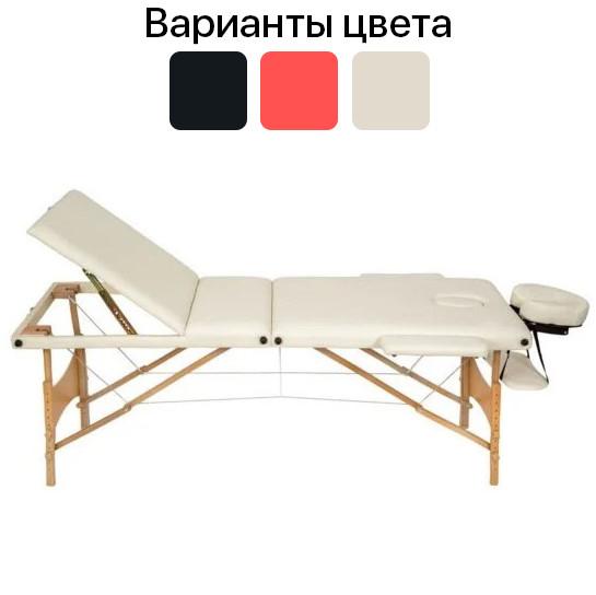 Масажний стіл дерев'яний 3-х сегментний складаний масажна кушетка для масажу