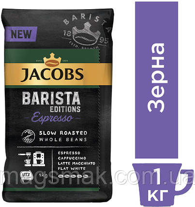 Кава в зернах Jacobs Barista Edition Espresso 1000 г, фото 2