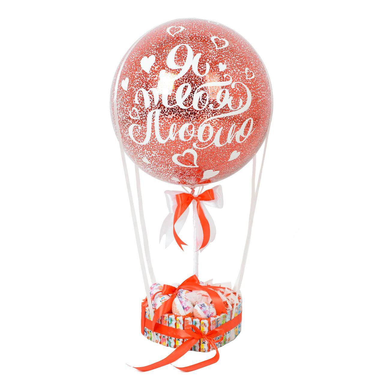 Сладкий набор в форме сердца из киндер сюрпризов и с воздушным шаром Я тебя люблю