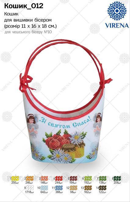 Корзинка на праздник Спаса под вышивку ТМ Virena 012