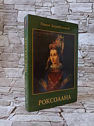 """Книга""""Роксолана"""" ПавлоЗагребельный"""
