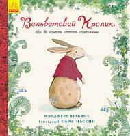 Марджері Вільямс Вельветовий кролик