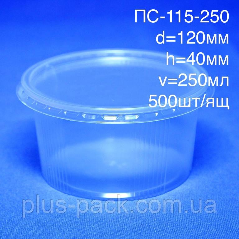 Одноразовая упаковка ПС-115-250 на 250 мл