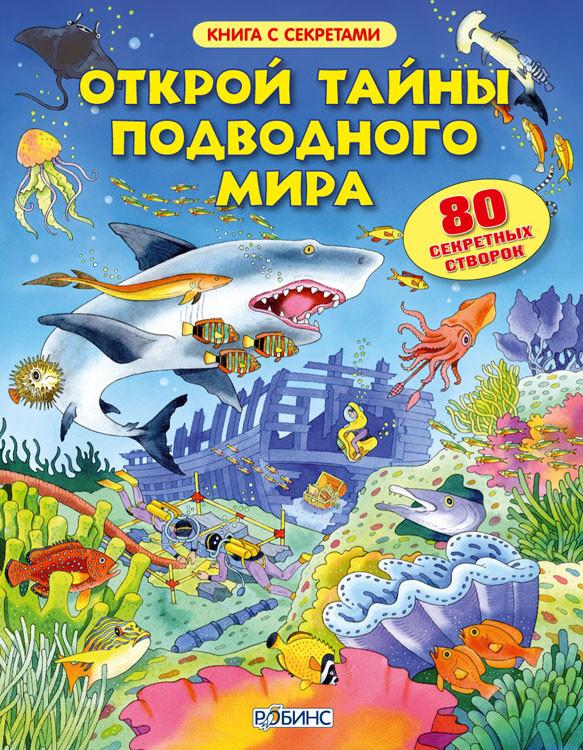 Открой тайны подводного мира - Зацепин Е.