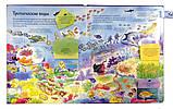 Открой тайны подводного мира - Зацепин Е., фото 2