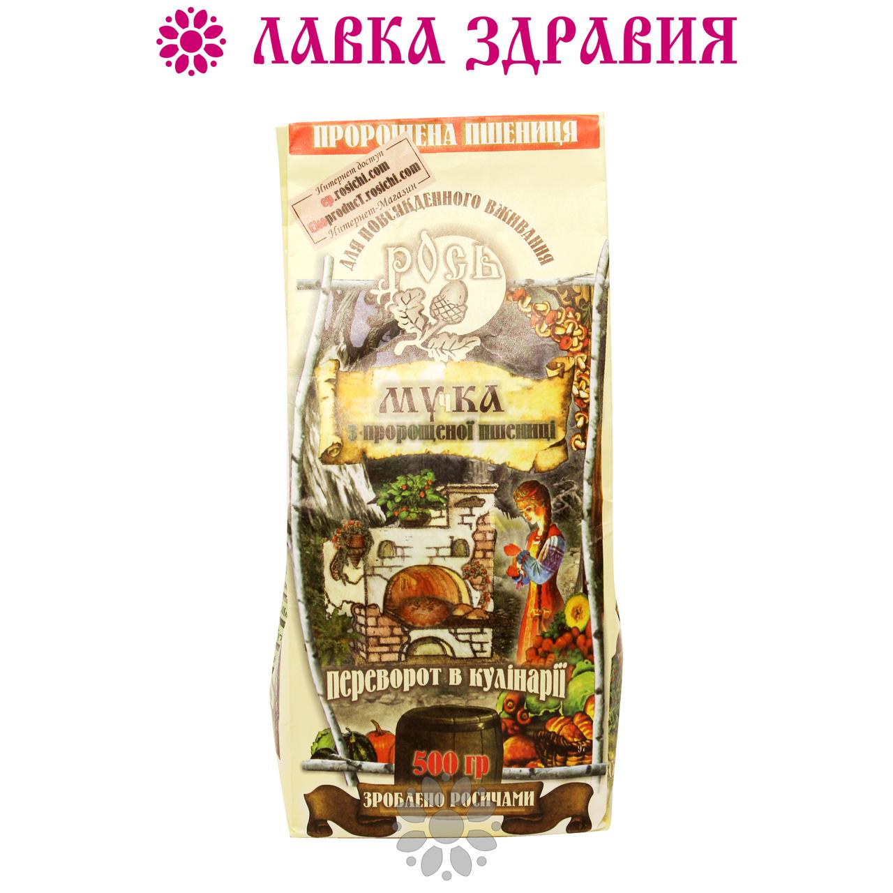 """Мука """"Мучка"""" из пророщенной пшеницы, 500 г, Рось"""