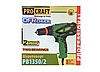 Мережевий шуруповерт ProCraft 1350/2 DFR