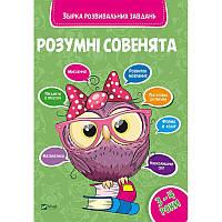 «Збірка розвивальних завдань 3-4 роки»  Коллектив авторов