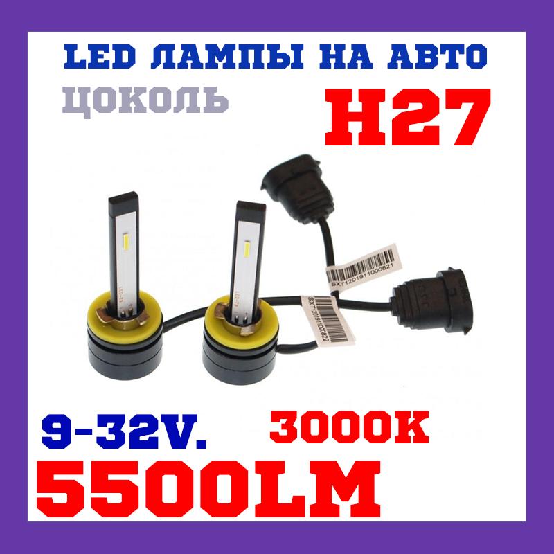 Лед лампы в авто Автомобильные лед лампы LED Лампы светодиодные Лампы h27 Baxster SX H27-1/2 5500K