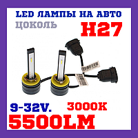 Лед лампы в авто Автомобильные лед лампы LED Лампы светодиодные Лампы h27 Baxster SX H27-1/2 5500K, фото 1