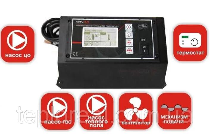 Автоматика для твердопаливних котлів Tech ST-40 (Польща)
