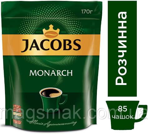Кофе Jacobs Monarch (Якобс Монарх), 170 г, фото 2