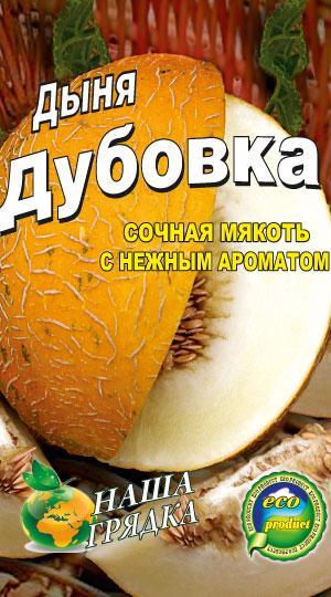 Дыня Дубовка пакет 40 семян