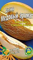 Диня Медовий аромат пакет 40 насіння