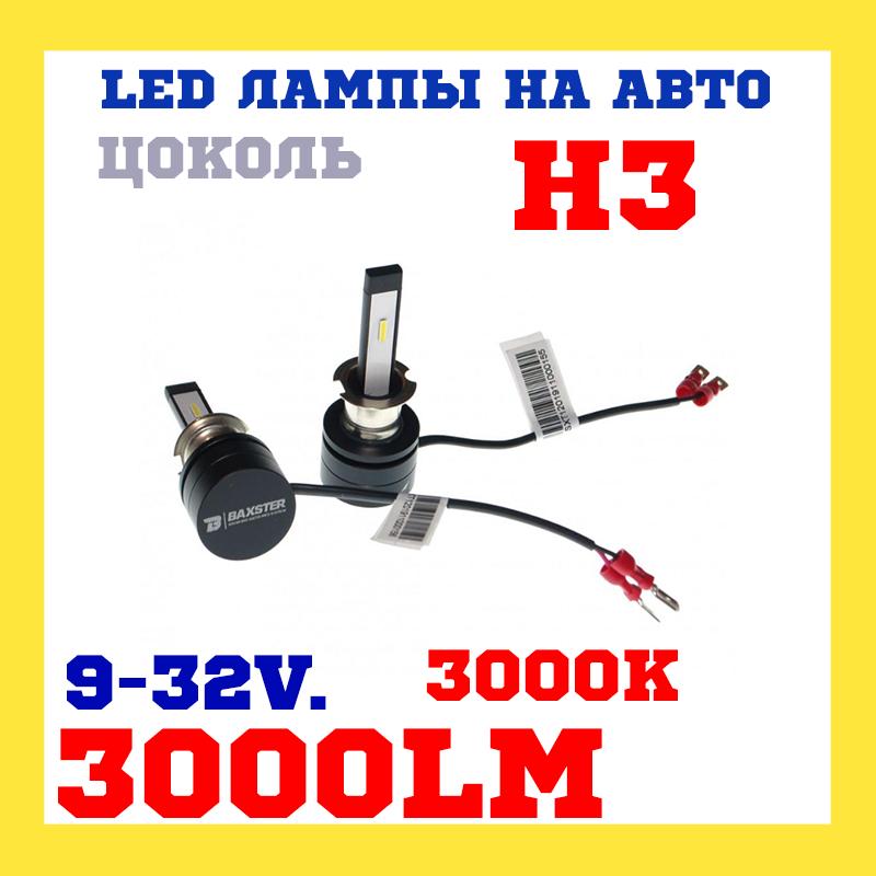 Лед лампы в авто Автомобильные лед лампы LED Лампы светодиодные Лампыh3 Baxster SX H3 3000K