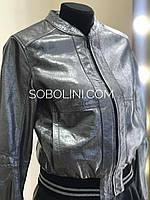 Куртка бомбер из натуральной кожи серебро Италия