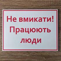 Табличка Не включать