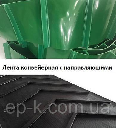 Лента конвейерная с направляющими (ГОСТ, импорт), фото 2