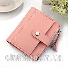 Модний маленький гаманець