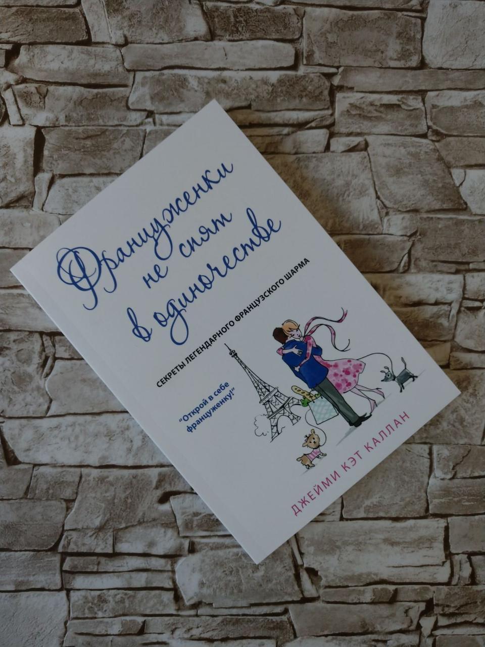 """Книга """"Француженки не спят в одиночестве"""" Каллан Дж."""