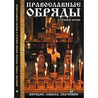 «Православные обряды в течение жизни Порядок смысл значение»  Лущинская М.Н.
