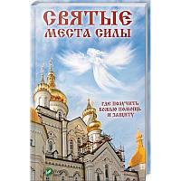 «Святые места силы Где получить Божью помощь и защиту»  Терехова Г.И.
