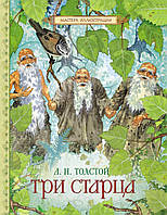 "Роман-притча Лев Толстой ""Три старца"""