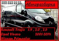 Разборка Запчасти Renault Trafic Opel Vivaro Nissan Primastar бу оригинал 01-14