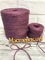Джутовый шпагат/верёвка  для декора и упаковки, цвет фиолетовый