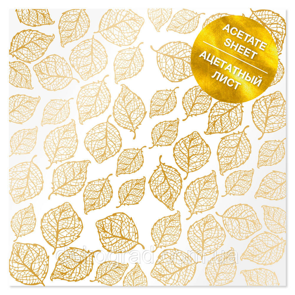 Ацетатный лист с фольгированием Golden Leaves 30,5х30,5 см