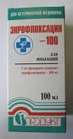 Энрофлоксацин 100 ин. 100 мл
