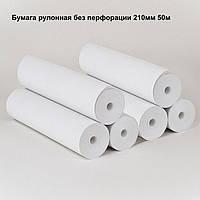 Бумага рулонная без перфорации 210мм 50м Собственное Производство