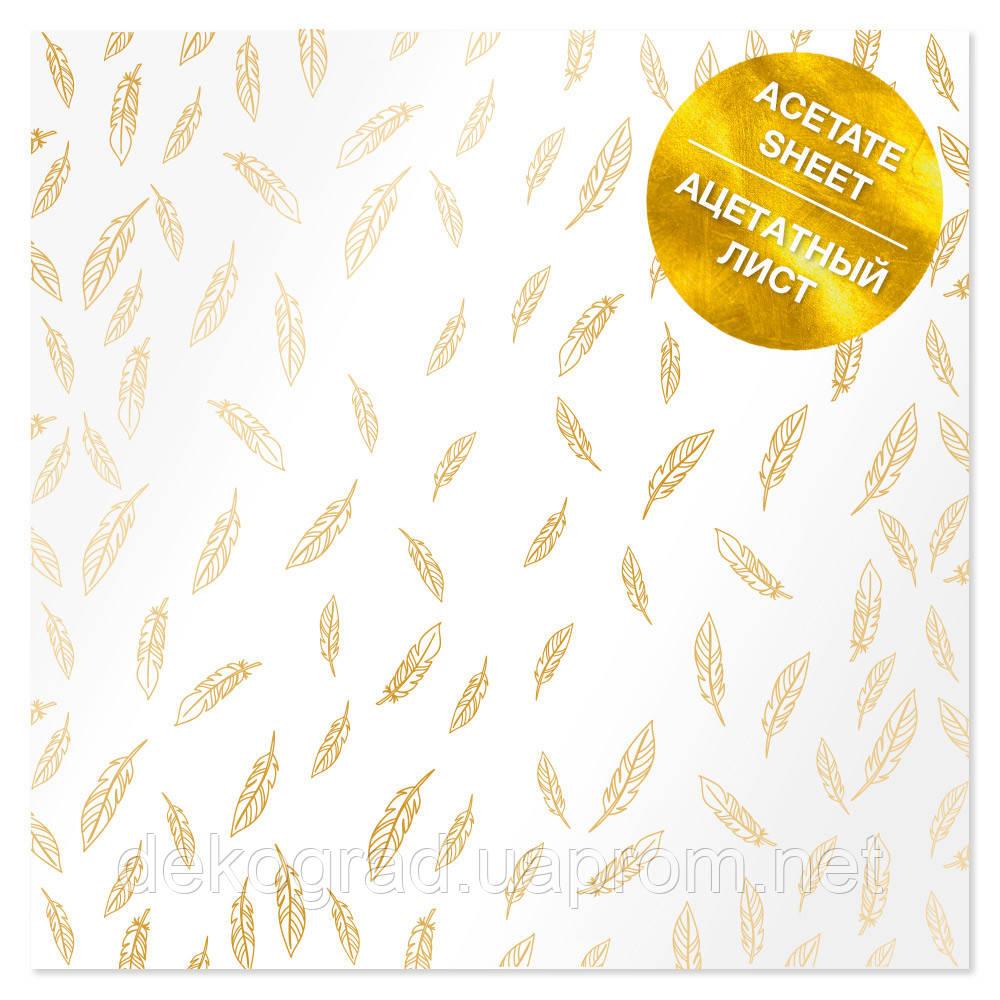 Ацетатный лист с фольгированием Golden Feather 30,5х30,5 см