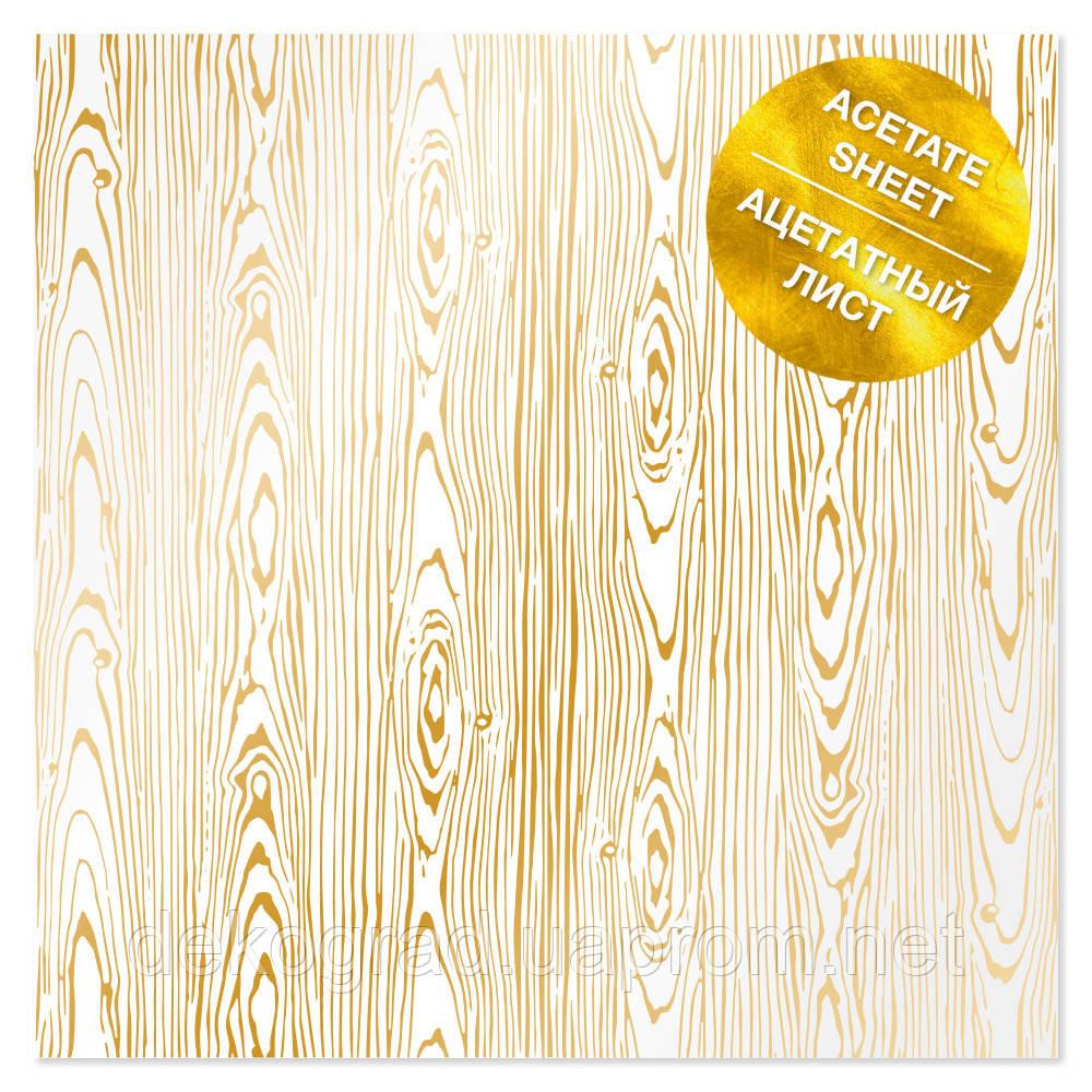 Ацетатный лист с фольгированием Golden Wood Texture 30,5х30,5 см