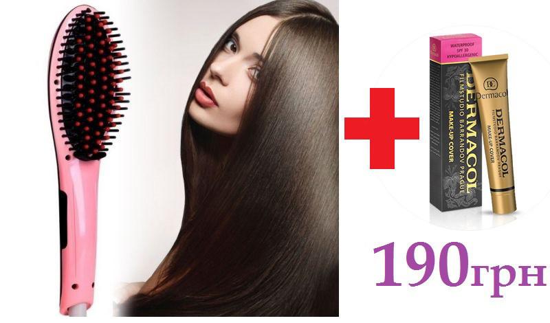 Расчестка Fast hair HQT-906 (расческа-выпрямитель) + тональный крем Дермакол