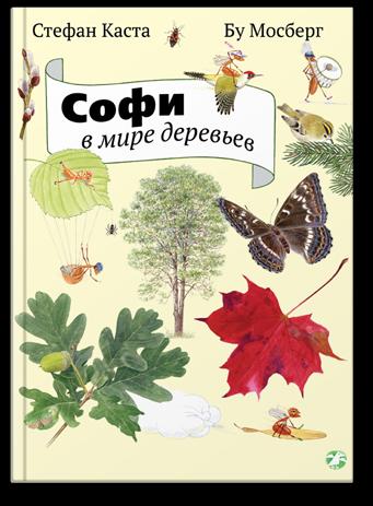 Софи в мире деревьев Стефан Каста, Бу Мосберг