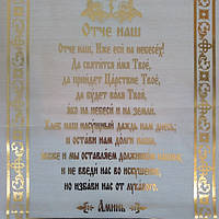 Салфетка Ритуальная Отче Наш атлас золото