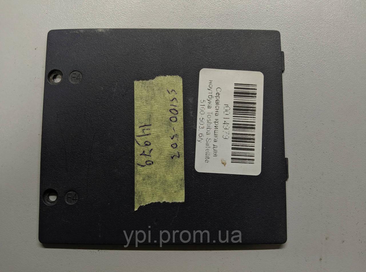 Cервисная крышка для ноутбука Toshiba Satellite 5100-503