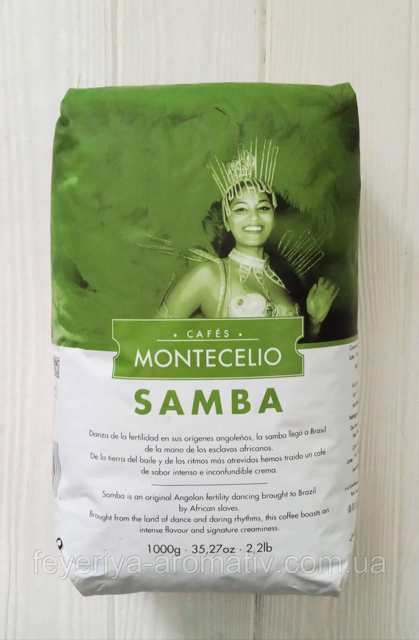 Кофе в зернах Montecelio Samba, 1кг (Испания)