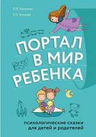 """О.В.Хухлаева, О.Е.Хухлаев """"Портал в мир ребенка. Психологические сказки для детей и родителей"""""""