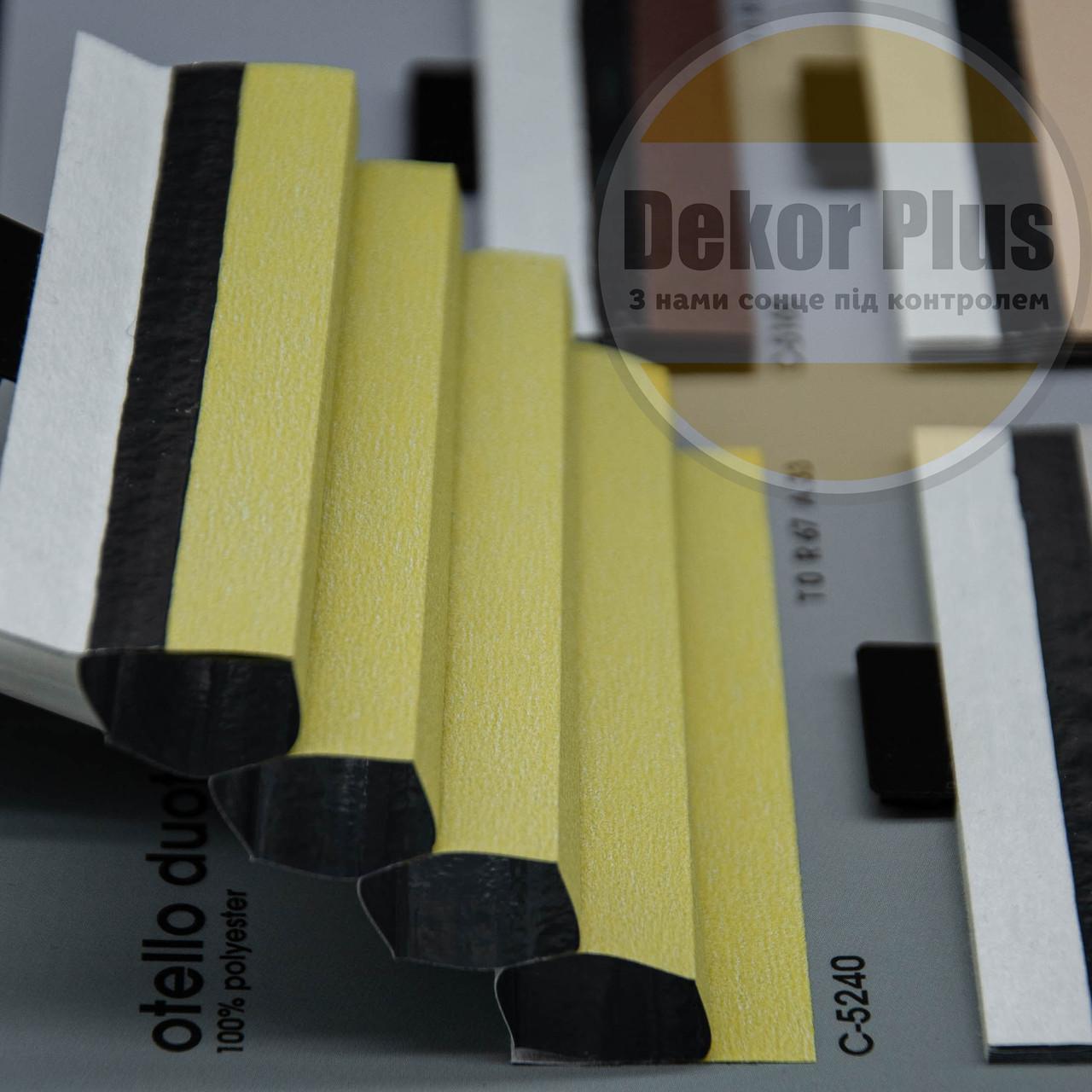 Штори плісе Otello duotone blackout (5 варіантів кольору)