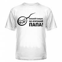Мужская футболка  с нанесением надписи Хороший Папа 100% хлопок