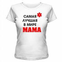 Майка Лучшая Мама