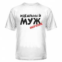 Літня футболка чоловіча з нанесенням напису Чоловік зразок не дорого